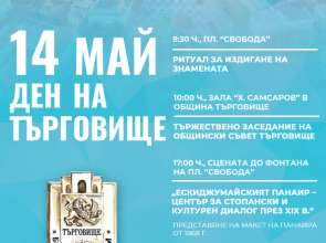 Светлинно шоу с дронове представят на 14 май в Търговище