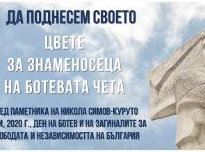 Кметът на Търговище с апел всеки да поднесе цвете пред паметника на Никола Симов-Куруто на 2 юни