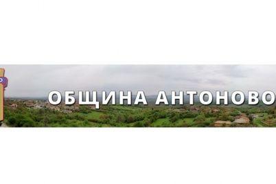 obshtina-antonovo-e1614955151555.jpg