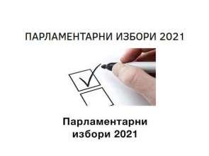 Как ще гласуват лицата под  карантина или изолация